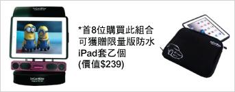 美國inCarBite專用汽車支架及聲藍牙speaker,安在座駕上建構私人影院並同時為iPad 充電