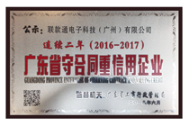 AsiaPay has been successfully rated as one of the Guangdong Province Enterprise of Observing Contract and Valuing Credit for two consecutive years 2016-2017.