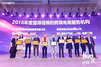 AsiaPay is honored to receive 2 awards at the IEBE Awards ceremony in GuangZhou, China
