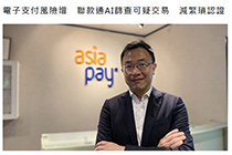 AsiaPay are interviewed by HK01.