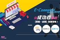 AsiaPay attend the IT Pro E-commerce Joint Seminar 2019 in Hong Kong.