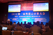 AsiaPay joined 1st Guangdong-Hong Kong Cloud Computing Conference 2012