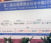 AsiaPay joined 3rd Online Travel Forum @China 2015