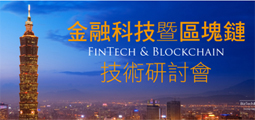 AsiaPay participate in FinTECH & BLOCKCHAIN  Workshop in  Taiwan