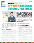 AsiaPay was interviewed by Economic Digest