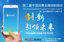 AsiaPay was invited to join the China Finance & Mobile Payment Summit(CFMP) in Shanghai, China.