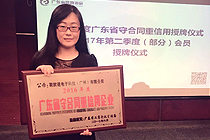 AsiaPay won the title of The Creditable Enterprise in GuangDong.